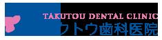タクトウ歯科医院(群馬県 邑楽郡 大泉町)
