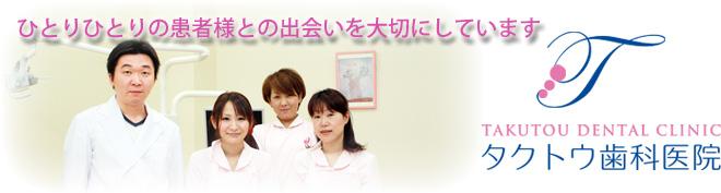 群馬県 大泉町 タクトウ歯科医院